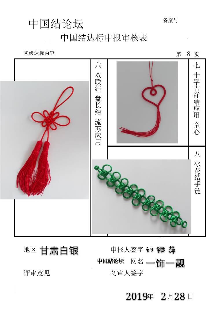 中国结论坛 一饰一靓初级达标申请  中国绳结艺术分级达标审核 214451t6socrcsq0s0hs68