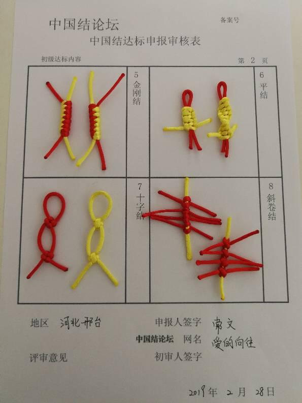 中国结论坛 爱的向往+初级达标审请稿件  中国绳结艺术分级达标审核 194653qj74jg6g3ll837r5