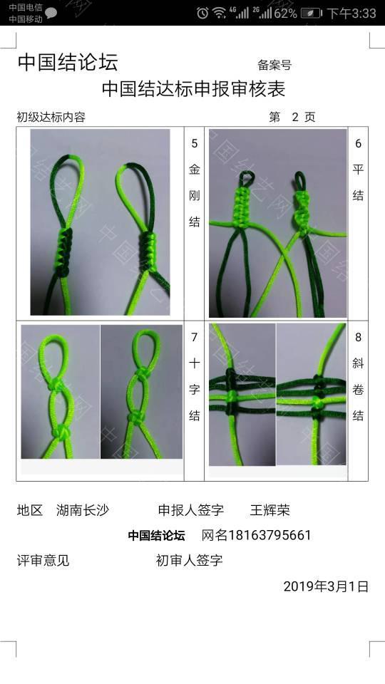 中国结论坛 18163795661初级达标申请稿件  中国绳结艺术分级达标审核 154332o9k5h9dzmvrav1ry