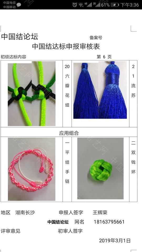 中国结论坛 18163795661初级达标申请稿件  中国绳结艺术分级达标审核 154336csmbb959mb5js9fi