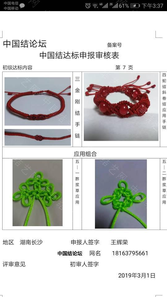 中国结论坛 18163795661初级达标申请稿件  中国绳结艺术分级达标审核 154337ui42uullggx3uuxg