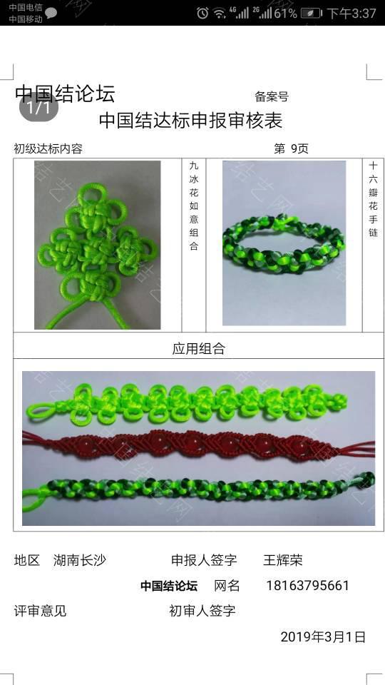 中国结论坛 18163795661初级达标申请稿件  中国绳结艺术分级达标审核 154338i5bq9zbcrwvqwvmq