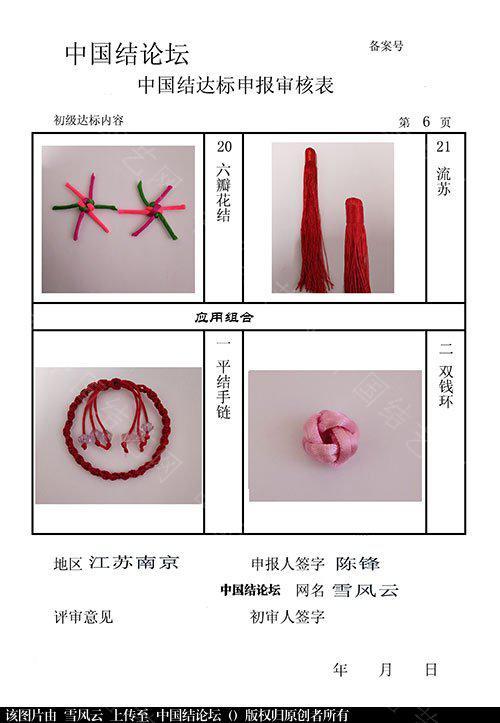 中国结论坛 雪风云 --初级达标申请稿件  中国绳结艺术分级达标审核 093407kxtobbp1jmtxzzbx