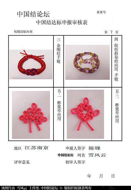 中国结论坛 雪风云 --初级达标申请稿件  中国绳结艺术分级达标审核 093407na1tpiujuo8usssu