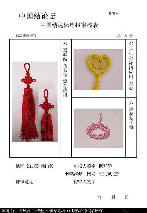 中国结论坛 雪风云 --初级达标申请稿件  中国绳结艺术分级达标审核 093407vjzqd1rogjdr4d1g