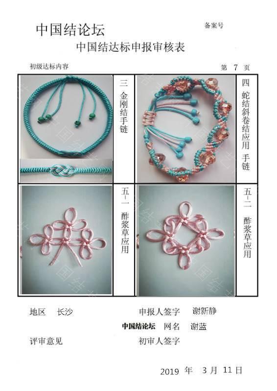 中国结论坛   中国绳结艺术分级达标审核 140528ostosp772js8ss78