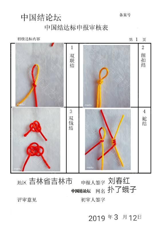 中国结论坛 刘春红----初级达标申请稿件  中国绳结艺术分级达标审核 163926e7295fzihe292h2s