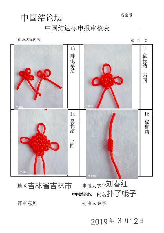 中国结论坛 刘春红----初级达标申请稿件  中国绳结艺术分级达标审核 163927pczqp8ysp8h8rz5w