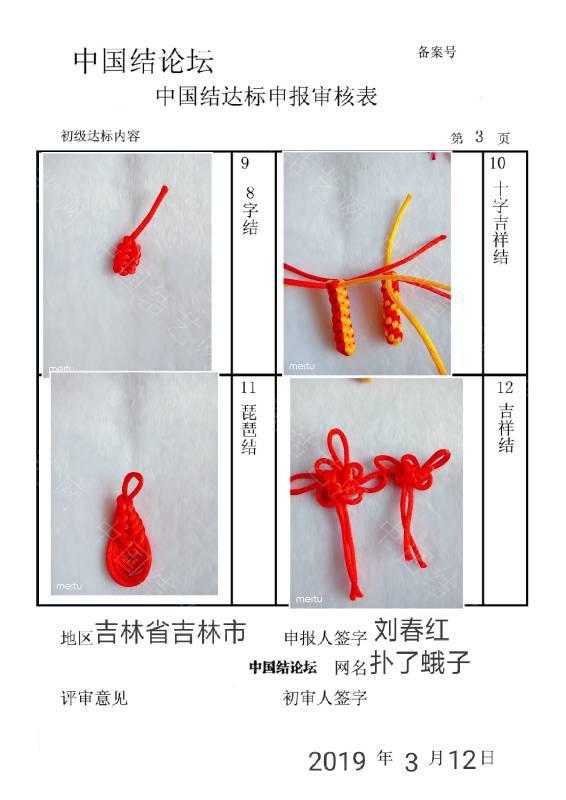 中国结论坛 刘春红----初级达标申请稿件  中国绳结艺术分级达标审核 163927xzczeych7ofidilo