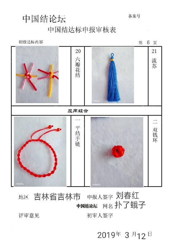 中国结论坛 刘春红----初级达标申请稿件  中国绳结艺术分级达标审核 163928ii5bb1k11cu0bp1b
