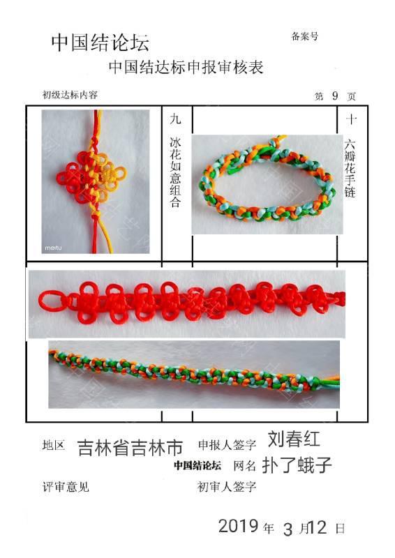 中国结论坛 刘春红----初级达标申请稿件  中国绳结艺术分级达标审核 163929hlltuxf6xo9149gr