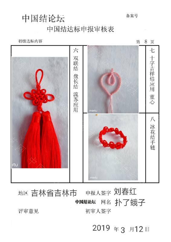 中国结论坛 刘春红----初级达标申请稿件  中国绳结艺术分级达标审核 163929vgq9qnn6skbq6q1g