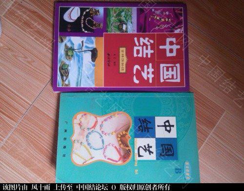 中国结论坛 几本中国结二手书闲置处理  结艺互助区 120508u10oobz669m6v17k
