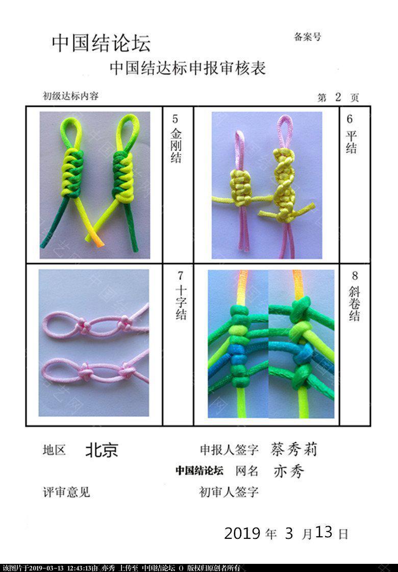 中国结论坛 亦秀---初级达标申请稿件  中国绳结艺术分级达标审核 124001e7ie392jo3e3esje