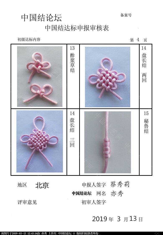 中国结论坛 亦秀---初级达标申请稿件  中国绳结艺术分级达标审核 124002s9oed2le2str2l9r