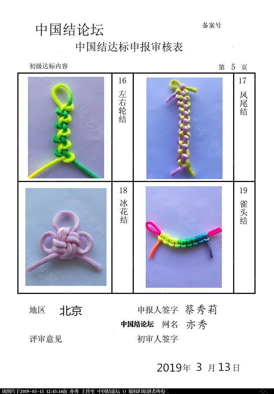 中国结论坛 亦秀---初级达标申请稿件  中国绳结艺术分级达标审核 124002z68y7hy198ln0df1