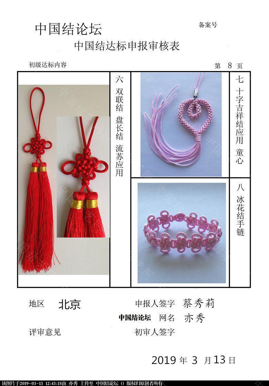 中国结论坛 亦秀---初级达标申请稿件  中国绳结艺术分级达标审核 124100uqn0cxc0wzn62966