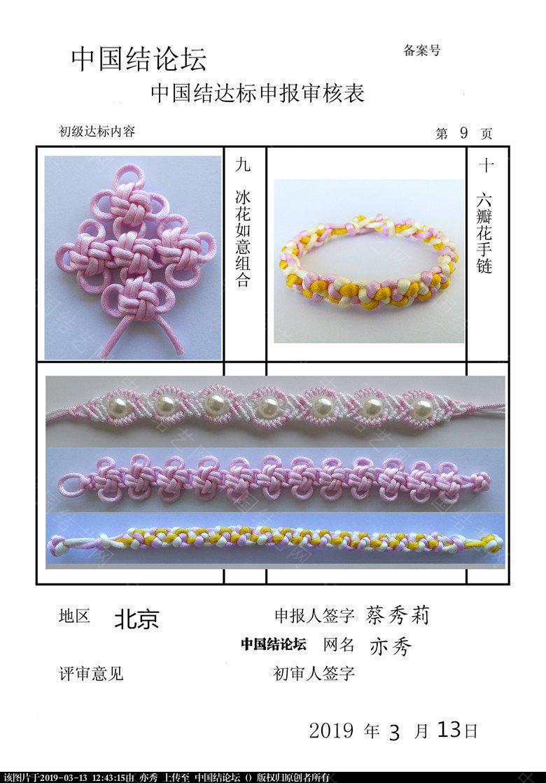 中国结论坛 亦秀---初级达标申请稿件  中国绳结艺术分级达标审核 124101hgwx88dzw6wwm0zm