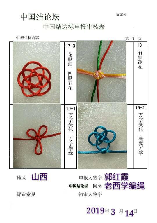 中国结论坛 老西学编绳--中级达标申请稿件  中国绳结艺术分级达标审核 132757jz826zipidm078d3