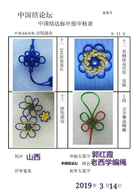 中国结论坛   中国绳结艺术分级达标审核 132849p94ttpzadskop5f9