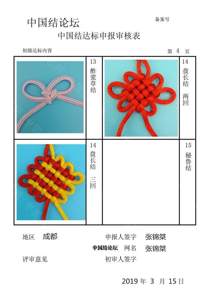 中国结论坛   中国绳结艺术分级达标审核 125748fnvttny65vnn11c1