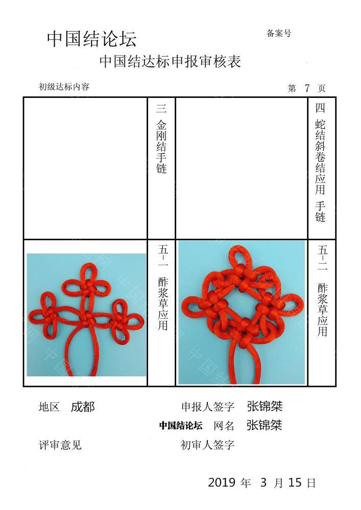 中国结论坛   中国绳结艺术分级达标审核 125749a2ewuttxtzaqo2yx