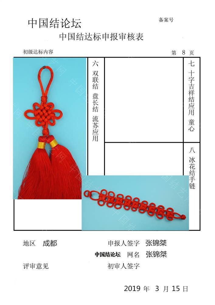 中国结论坛   中国绳结艺术分级达标审核 125749p52ifvve5b5iz23o