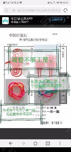 中国结论坛   中国绳结艺术分级达标审核 224414uvnyxjxrzdrjergr