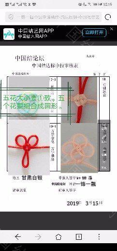 中国结论坛   中国绳结艺术分级达标审核 224421syo5vclboo05gg5r