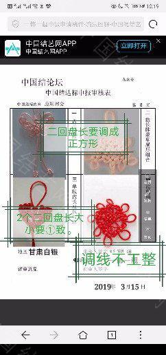 中国结论坛   中国绳结艺术分级达标审核 224432wvbfbvc0fi4v1sas