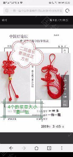 中国结论坛   中国绳结艺术分级达标审核 224444l27lij3ejehw0730
