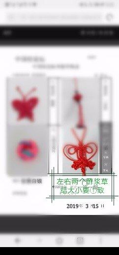 中国结论坛   中国绳结艺术分级达标审核 224452rdh6ve5wcrht6fzx