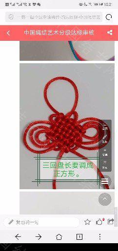 中国结论坛   中国绳结艺术分级达标审核 224500c59os06od6115yn7