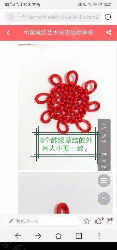 中国结论坛   中国绳结艺术分级达标审核 224505w2uu9bdizbh62hbj