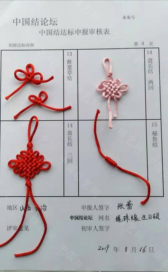 中国结论坛   中国绳结艺术分级达标审核 154941ccucf41oo01c170g