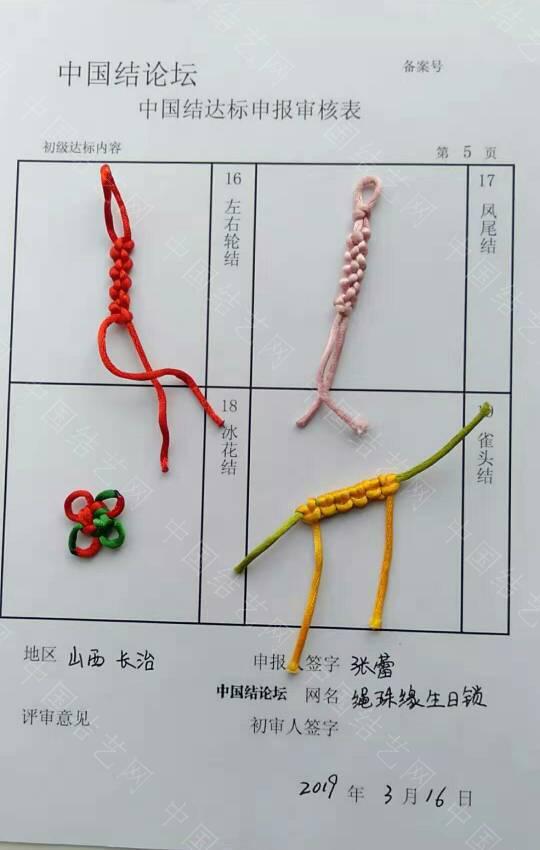 中国结论坛   中国绳结艺术分级达标审核 154941d11t04rnb1cn4bzw