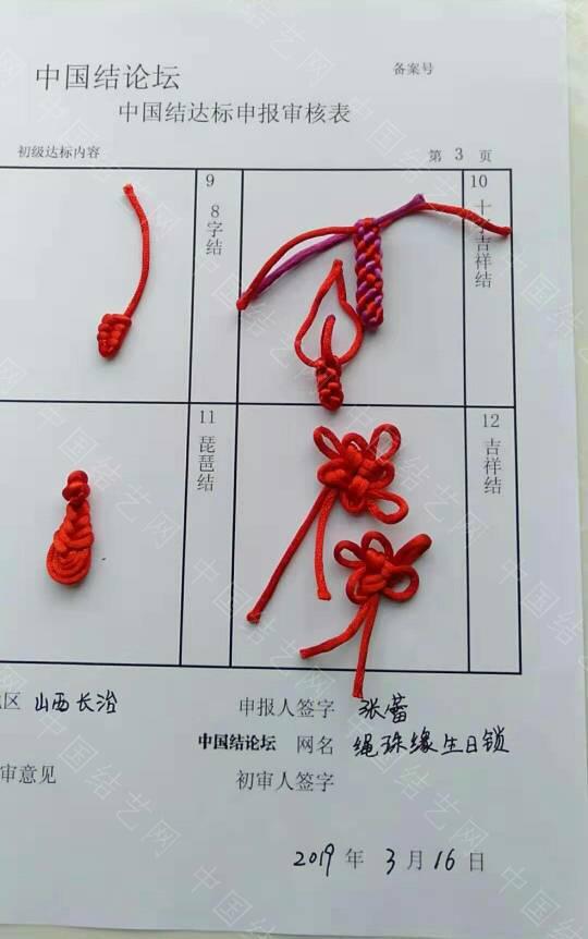 中国结论坛   中国绳结艺术分级达标审核 154941hope6cuu4ea4rf8p