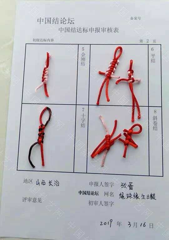 中国结论坛   中国绳结艺术分级达标审核 154941zo2jtqqggqopknqh