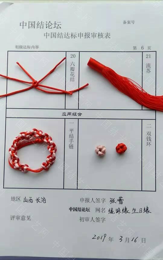 中国结论坛   中国绳结艺术分级达标审核 155006azlu07u944xlltgu