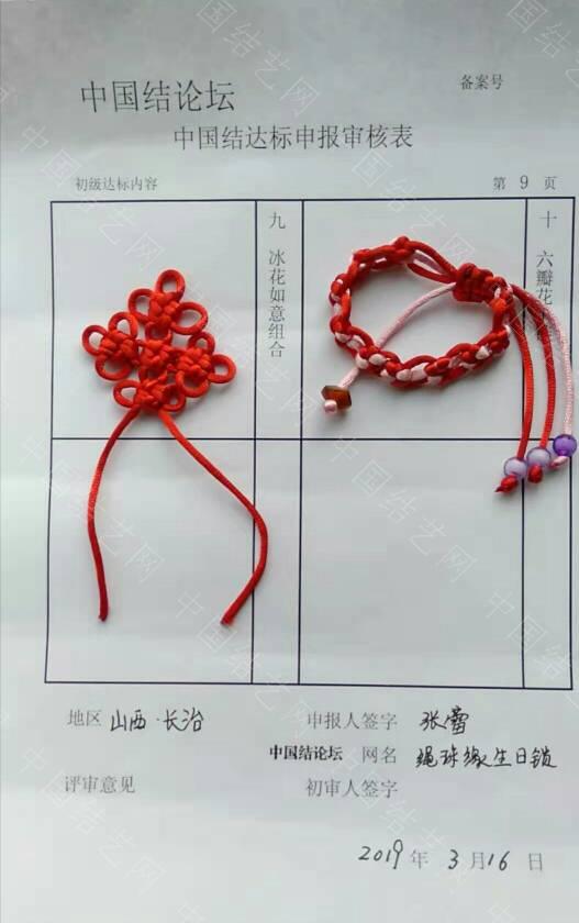 中国结论坛   中国绳结艺术分级达标审核 155006j5h4qsyqfqzcswx4
