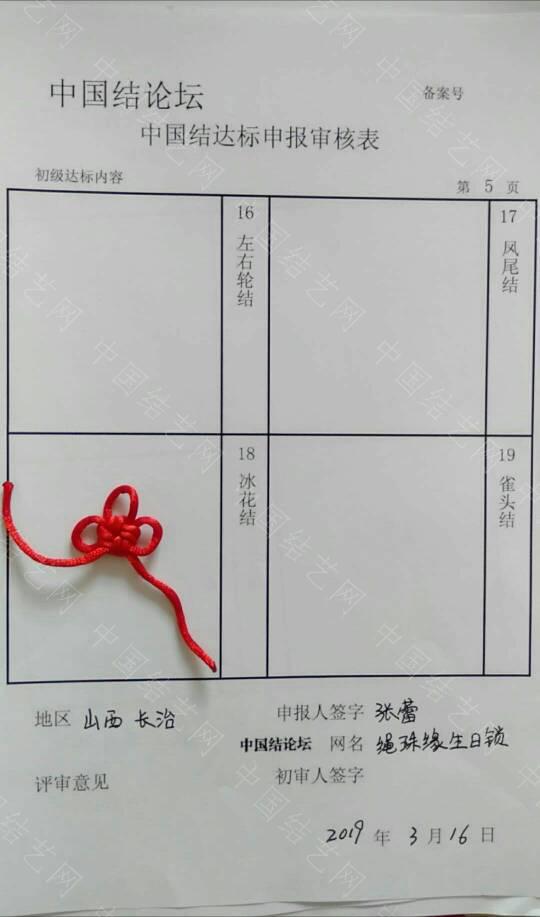 中国结论坛   中国绳结艺术分级达标审核 121330dr25tr1ooo35wrf3
