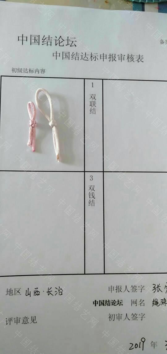 中国结论坛   中国绳结艺术分级达标审核 121330k5tt7ewcsxlewpen