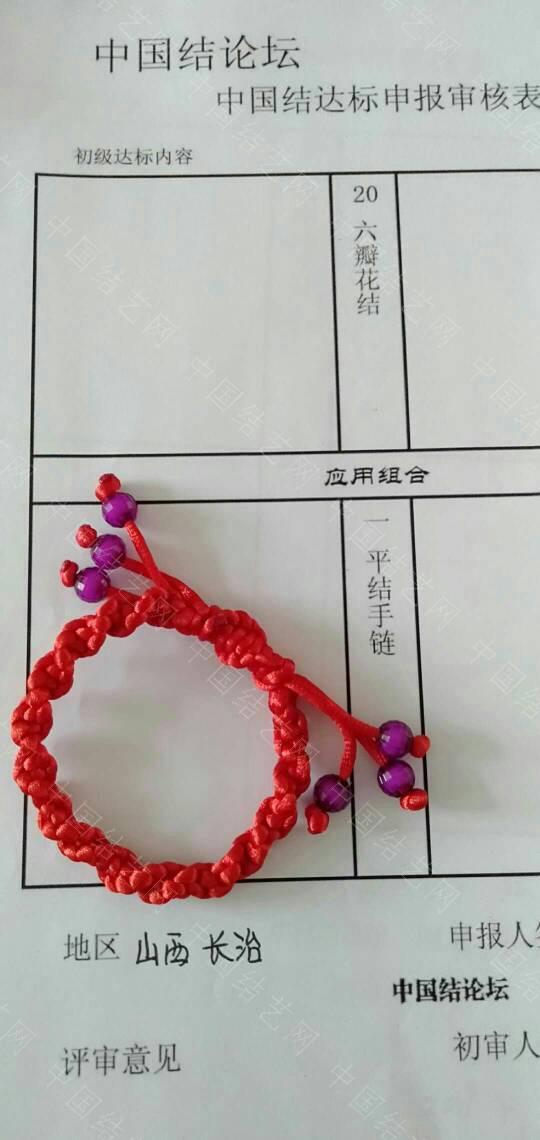 中国结论坛   中国绳结艺术分级达标审核 121330nzvttt1ku5wj1wpv