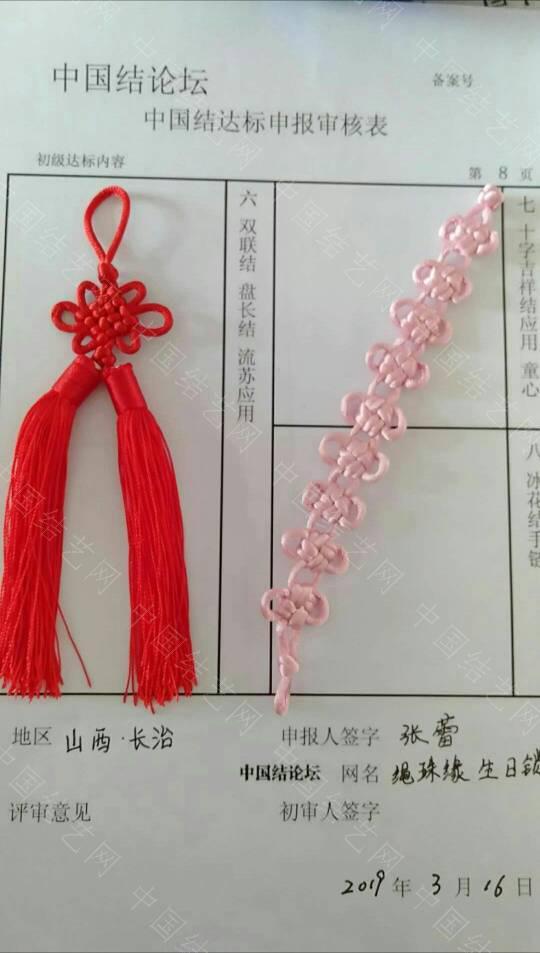 中国结论坛   中国绳结艺术分级达标审核 121402hlddtow97a73afuj