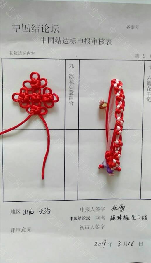 中国结论坛   中国绳结艺术分级达标审核 121402zttinkcamwtmqfmb