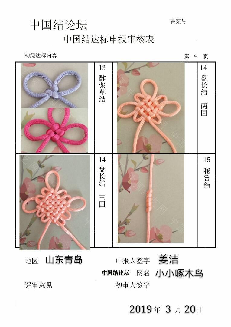 中国结论坛 小小啄木鸟--初级达标申请稿件  中国绳结艺术分级达标审核 153233m8gc6z6g6lbul86r