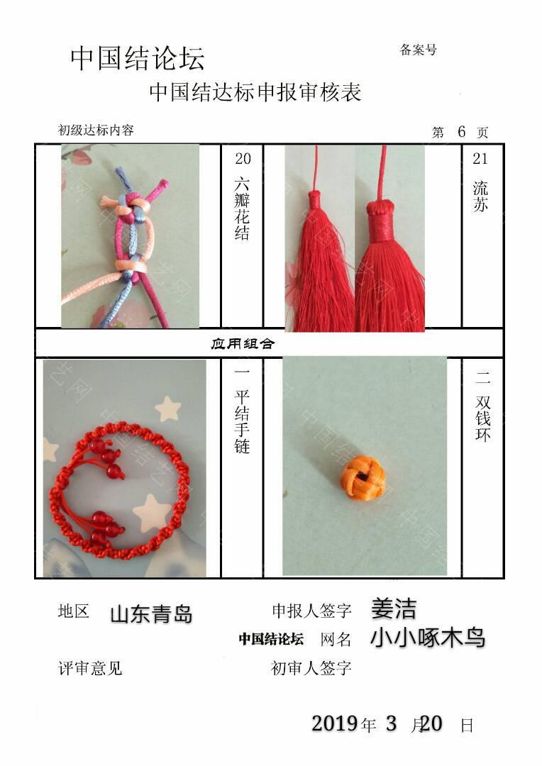 中国结论坛 小小啄木鸟--初级达标申请稿件  中国绳结艺术分级达标审核 153241iofqj2loovqashbi
