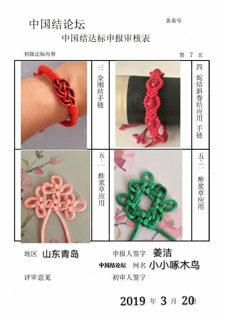 中国结论坛 小小啄木鸟--初级达标申请稿件  中国绳结艺术分级达标审核 153245rohf8kj6v5vct5ot