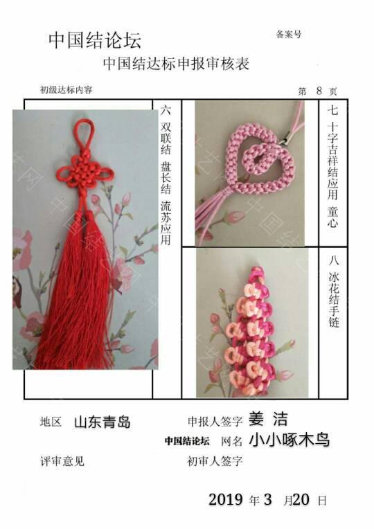 中国结论坛 小小啄木鸟--初级达标申请稿件  中国绳结艺术分级达标审核 153247mdbyt5y225t144vu