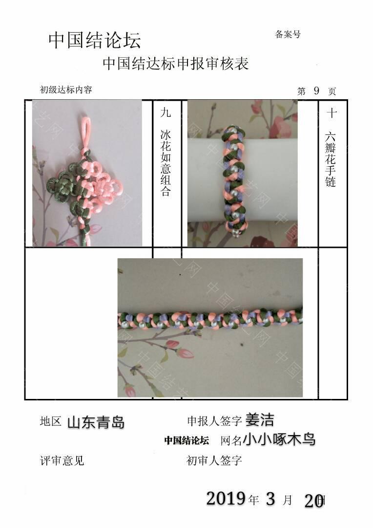 中国结论坛 小小啄木鸟--初级达标申请稿件  中国绳结艺术分级达标审核 153247uowzbbbwdzbcortt